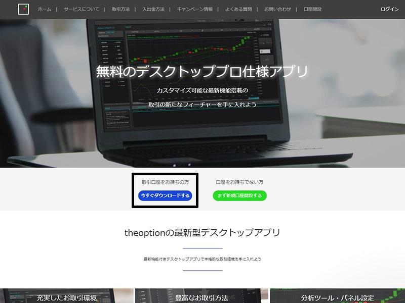 theoptionPROのダウンロード02
