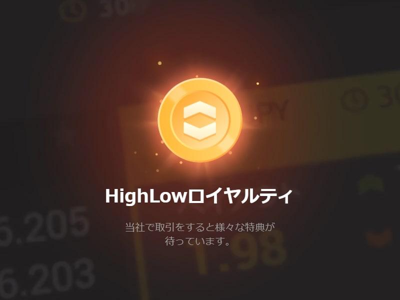 HighLowロイヤルティ