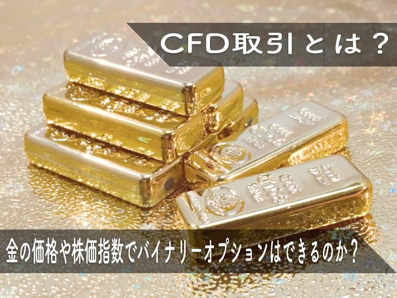 CFD取引とは?バイナリーオプションで株価指数や金を取引するには?
