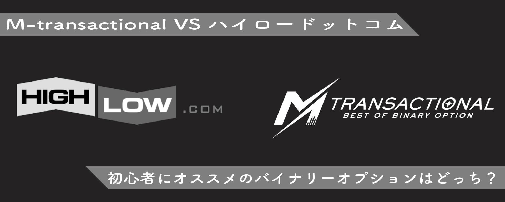 M-transactional(エムトランザクション)とハイロードットコムはどちらが初心者向け?