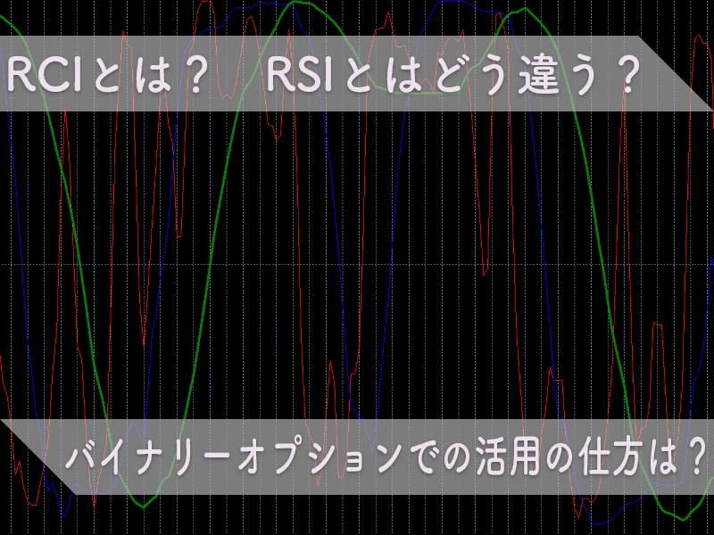 RCIとは?RSIとの違いやバイナリーオプションでの活用法を解説