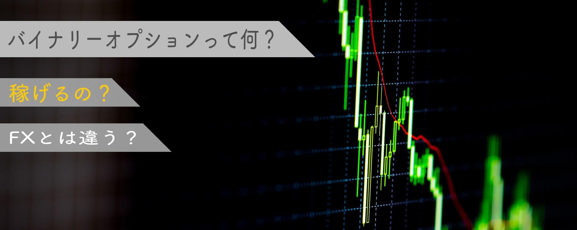 バイナリーオプションとは?リスクやデメリットは?FXとは違うの?